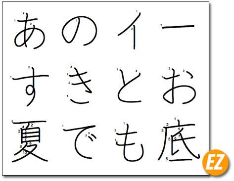 Font chữ tiếng Nhật Kanji Stroke Order
