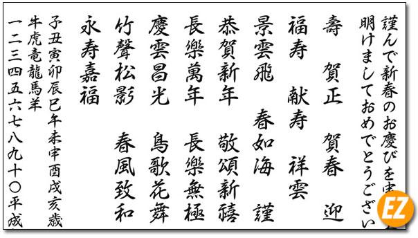 Font chữ tiếng Nhật hkgyong