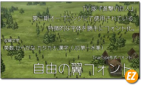 Font chữ tiếng Nhật jiyuno tsubasa