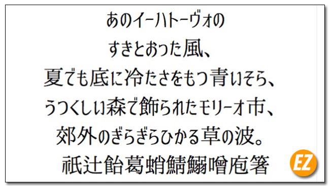 Font chữ tiếng Nhật ki-kokumin