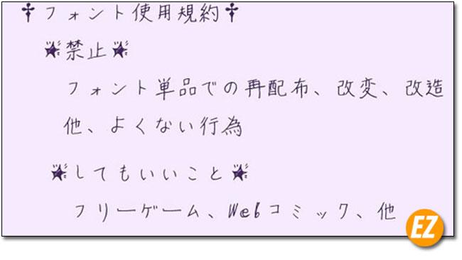 Font chữ tiếng Nhật mogihapen